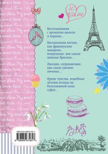 Обложка сзади Книга для записи рецептов. My sweet Paris