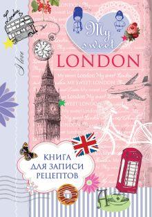 Обложка Книга для записи рецептов. My sweet London