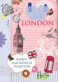 Савинова Н.А., Серебрякова Н.Э. - Книга для записи рецептов. My sweet London обложка книги