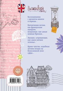 Обложка сзади Книга для записи рецептов. My sweet London