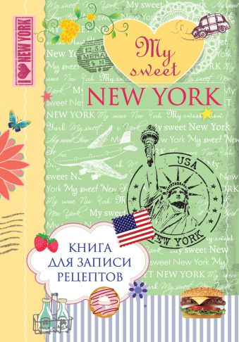 Книга для записи рецептов. My sweet New York Савинова Н.А., Серебрякова Н.Э.