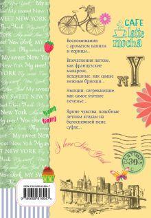 Обложка сзади Книга для записи рецептов. My sweet New York