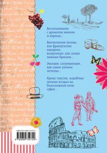 Обложка сзади Книга для записи рецептов. My sweet Rome