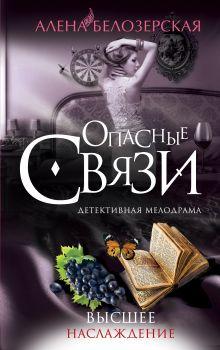 Обложка Высшее наслаждение Алена Белозерская