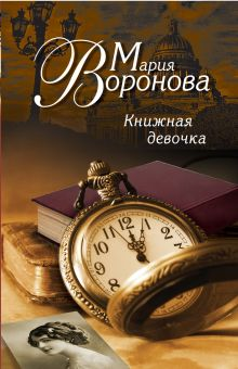 Воронова М.В. - Книжная девочка обложка книги
