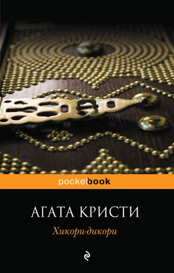 Хикори-дикори Кристи А.
