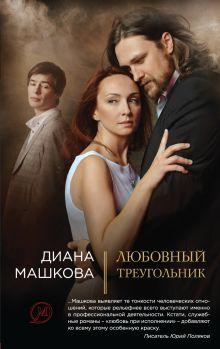 Машкова Д. - Любовный треугольник обложка книги