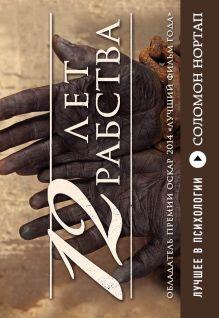 Нортап С. - 12 лет рабства. Реальная история предательства, похищения и силы духа (флипбук) обложка книги
