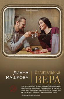 Машкова Д. - Обаятельная Вера обложка книги
