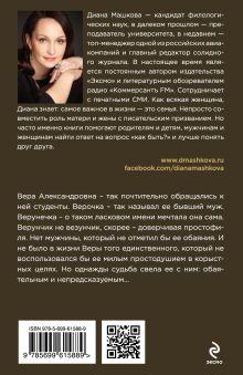 Обложка сзади Обаятельная Вера Диана Машкова
