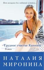 Миронина Н. - Трудное счастье Калипсо обложка книги