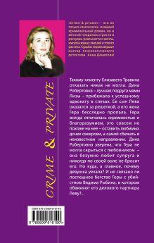 Обложка сзади Признания грешницы Анна Данилова