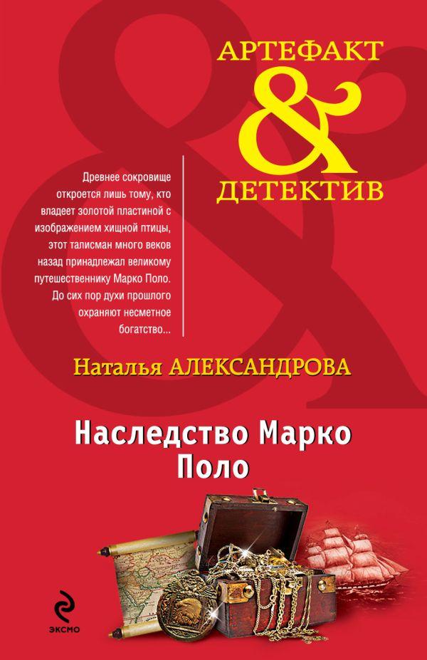 Наследство Марко Поло Александрова Н.Н.