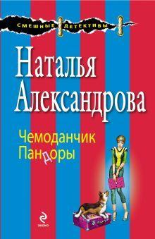 Александрова Н.Н. - Чемоданчик Пандоры обложка книги