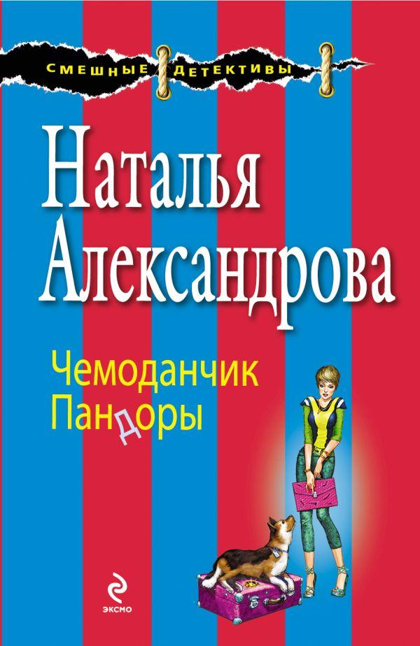 Чемоданчик Пандоры Александрова Н.Н.