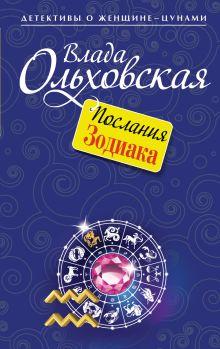 Обложка Послания Зодиака Влада Ольховская