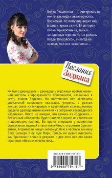 Обложка сзади Послания Зодиака Влада Ольховская