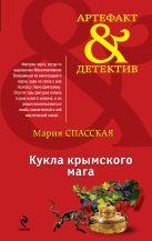 Кукла крымского мага
