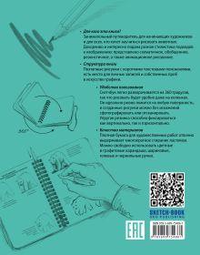 Обложка сзади Sketchbook. Животные (мята)