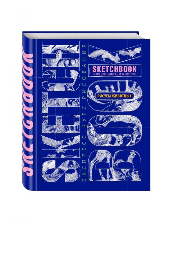 Sketchbook. Животные (синий)