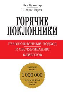Бланшар К.; Боулз Ш. - Горячие поклонники. Революционный подход к обслуживанию клиентов обложка книги