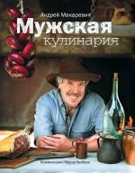 Мужская кулинария: Разговоры о еде и не только. 2-е изд. Макаревич А.В., Гарбер М.Р.