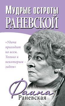 Мудрые остроты Раневской обложка книги