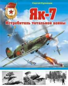 Як-7. Истребитель тотальной войны обложка книги