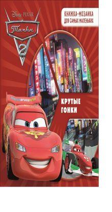 Disney, Тачки - Тачки 2. Крутые гонки. Развивающая книжка. обложка книги