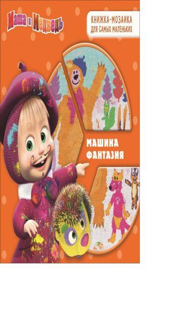 Маша и Медведь. Машина фантазия. Развивающая книжка. Анимаккорд, Маша и Медведь