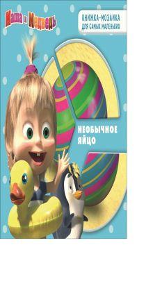 Анимаккорд, Маша и Медведь - Маша и Медведь. Необычное яйцо. Развивающая книжка. обложка книги