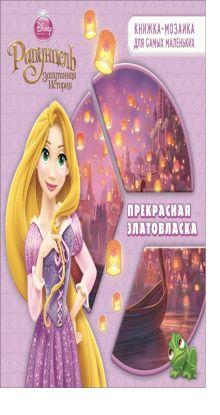 Disney, Принцесса - Принцессы. Прекрасная златовласка. Развивающая книжка. обложка книги