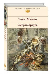 Мэлори Т. - Смерть Артура обложка книги