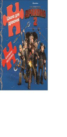 DreamWorks, Как приручить дракона - Как приручить дракона. Школа для драконов. Книжка-мозаика. обложка книги