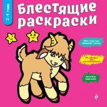 - Розовая обложка книги