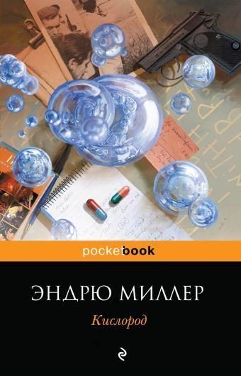Кислород Миллер Э.