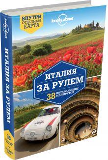 - Италия за рулем. 38 потрясающих маршрутов обложка книги
