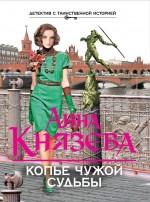Князева А. - Копье чужой судьбы обложка книги
