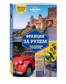 - Франция за рулем. 39 потрясающих маршрутов обложка книги
