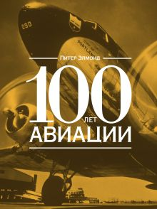 Элмонд П. - 100 лет авиации обложка книги