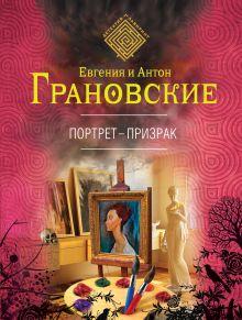 Грановская Е., Грановский А. - Портрет-призрак обложка книги
