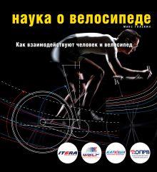 - Наука о велосипеде. Как взаимодействуют человек и велосипед обложка книги