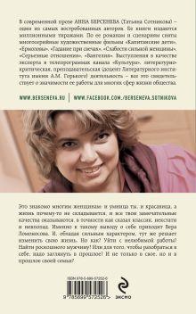 Обложка сзади Красавица некстати Анна Берсенева