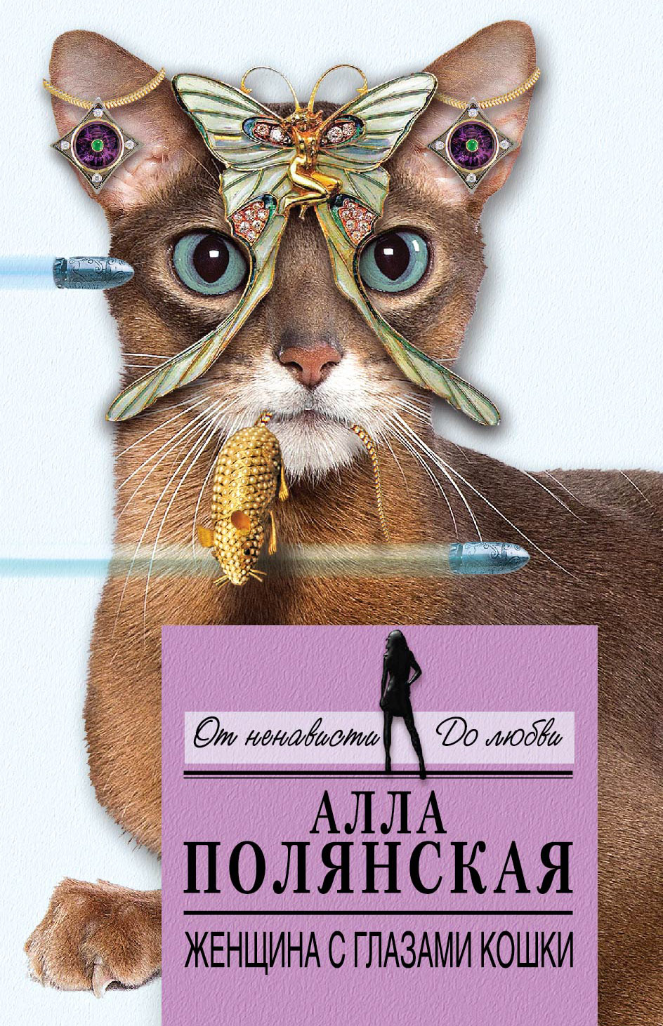 Полянская А. Женщина с глазами кошки тори озолс зависимая