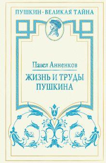 Жизнь и труды Пушкина. Лучшая биография поэта обложка книги