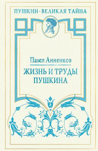 Жизнь и труды Пушкина. Лучшая биография поэта Анненков П.В.