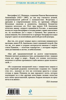 Обложка сзади Жизнь и труды Пушкина. Лучшая биография поэта Павел Анненков