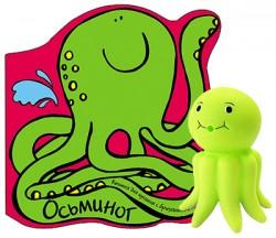 Книжка для купания с игрушкой. Осьминог Бутенко К.