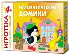 Дарья Денисова - New-Игротека ШСГ 4+ Математические домики. Счет до пяти обложка книги