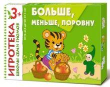 Дарья Денисова - New-Игротека ШСГ 3+ Больше, меньше, поровну обложка книги